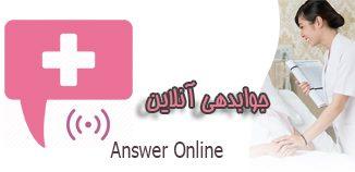 جوابدهی آنلاین